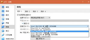virtualBox虚拟网卡列表